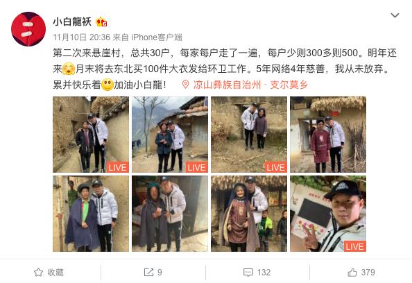"""""""户外宗师""""攀爬800米悬崖做公益,YY主播小白龍赢粉丝大赞"""